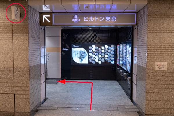 ヒルトン東京アクセス 西新宿駅から7