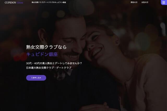 交際クラブ千葉 キュピドン銀座