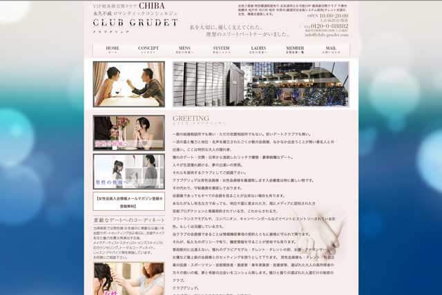 交際クラブ千葉 CLUB GRUDET CHIBA クラブグリュデ
