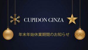 熟女 交際クラブ キュピドン銀座 年末年始休業期間のお知らせ